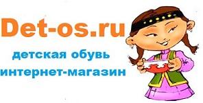 Детская обувь в Альметьевске - интернет магазин det-os.ru