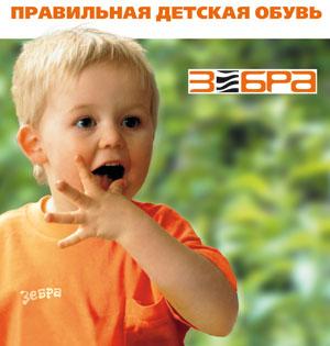 Обувь детская для мальчиков Зебра в Брянске